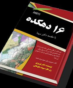 کتاب شانزده دهکده نادر نوروزی MBTI