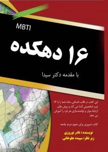 کتاب 16 دهکده MBTI شخصیت شناسی