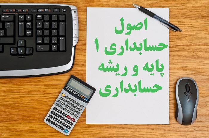 اصول حسابداری ۱ پایه و ریشه آموزش حسابداری