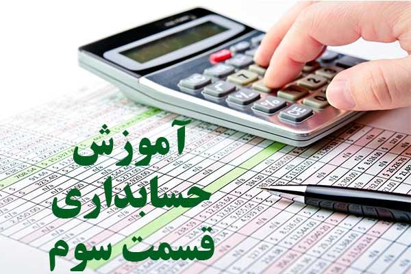 آموزش حسابداری برای دانشجویان و علاقه مندان حسابداری(قسمت سوم)