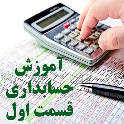 آموزش حسابداری برای دانشجویان و علاقهمندان حسابداری (قسمت اول)