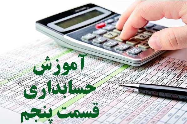 آموزش حسابداری برای دانشجویان و علاقهمندان حسابداری (اصول حسابداری)