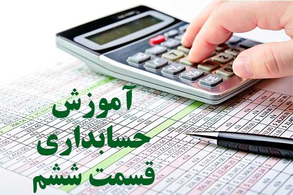 آموزش حسابداری برای دانشجویان و علاقهمندان حسابداری میثاقهای حسابداری
