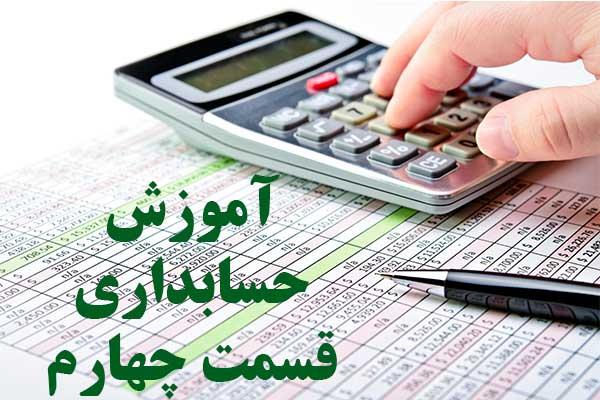 آموزش حسابداری برای دانشجویان و علاقه مندان حسابداری(قسمت چهارم)