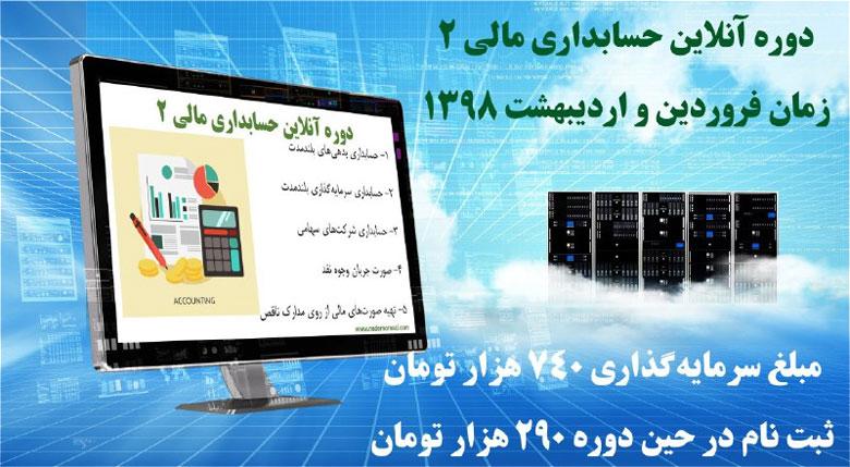 دوره آنلاین حسابداری 2