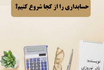 حسابداری را از کجا شروع کنیم؟