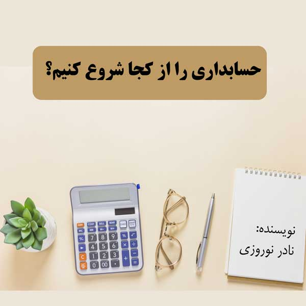 شروع حسابداری